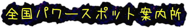 「神奈川県」の記事一覧 | 全国パワースポット案内所