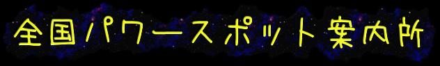 恵比寿像は運慶作?!東京七福神【寶田恵比寿神社】 | 全国パワースポット案内所