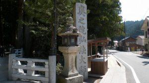 ichinohasi