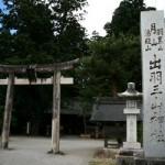 三つの山のパワー感じるパワースポット【出羽三山神社】