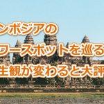 カンボジアのパワースポットを巡る旅!人生観が変わると大評判!!