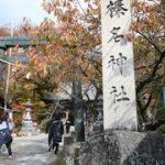 榛名山のパワースポット、群馬県高崎市の榛名神社に行ってみよう