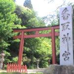 東国三社の一社!千葉県最強の霊力をもつ【香取神宮】とは
