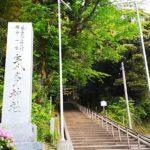 パワースポット!越中国一宮「氣多神社」を紹介