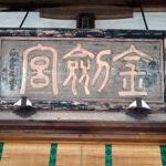 パワースポット!日本三大金運神社の一つ「金剱宮」を紹介